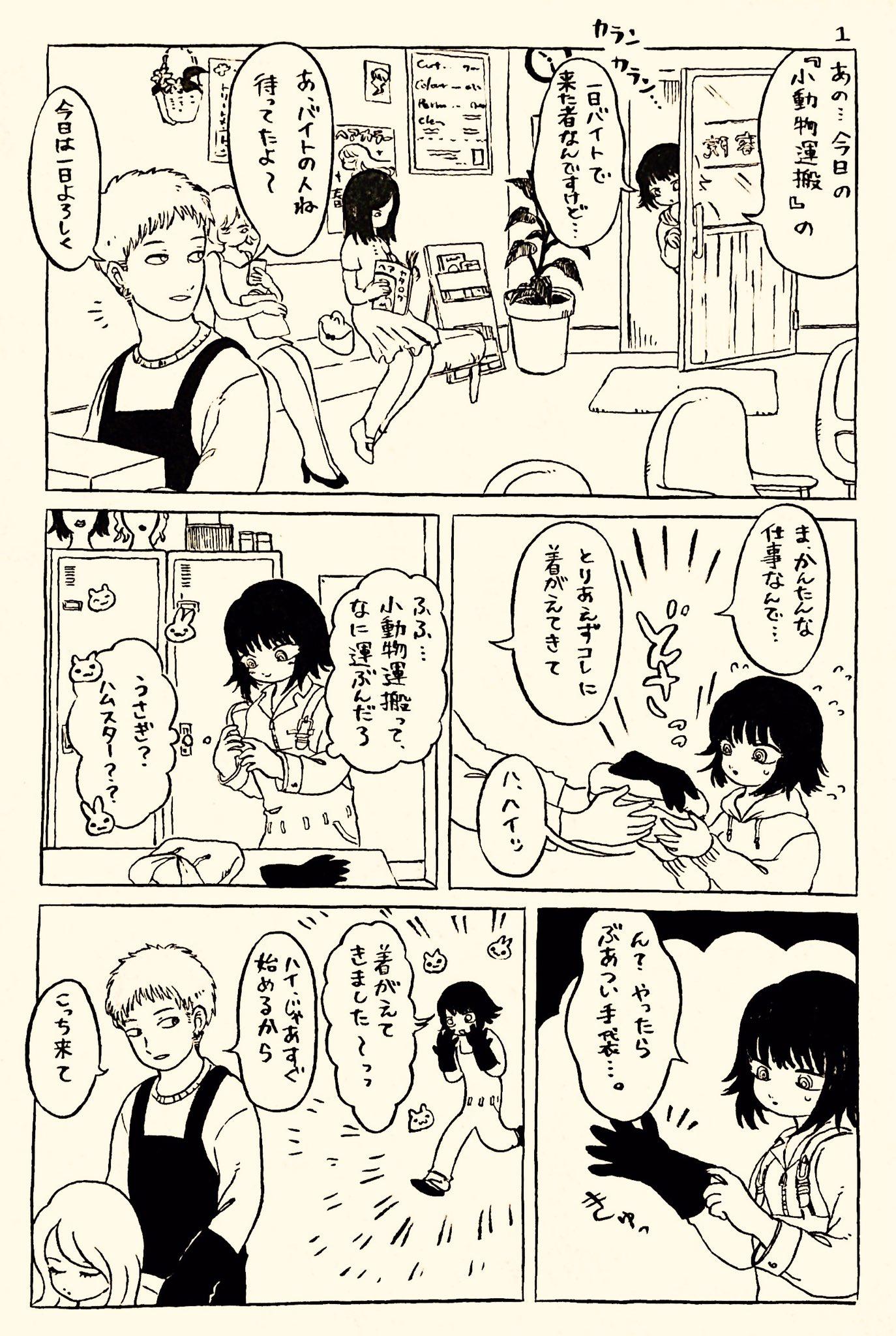 ちょっとだけ変な世界でアルバイトする漫画1話~5話【山北東】