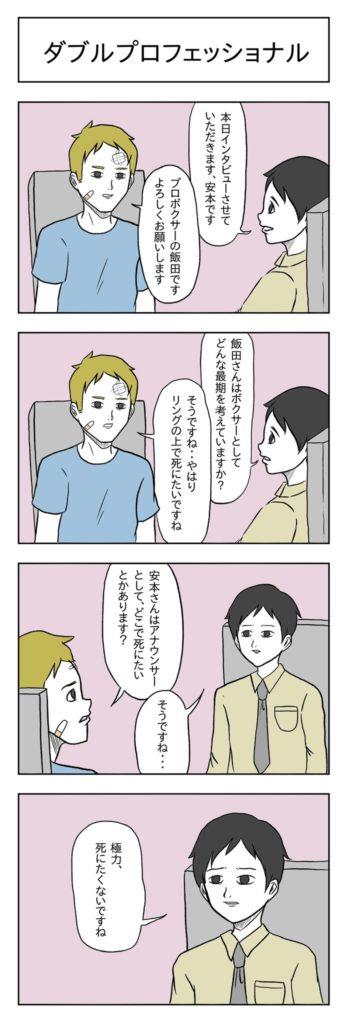 短編 ギャグ 漫画 無料