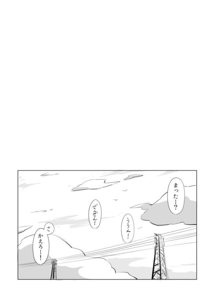 アラサー 漫画 無料