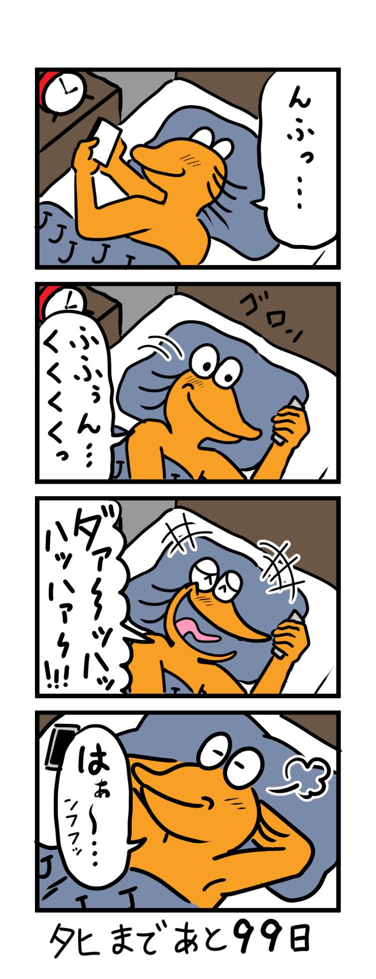 100日後にタヒぬワイ【100日後に死ぬワニ】