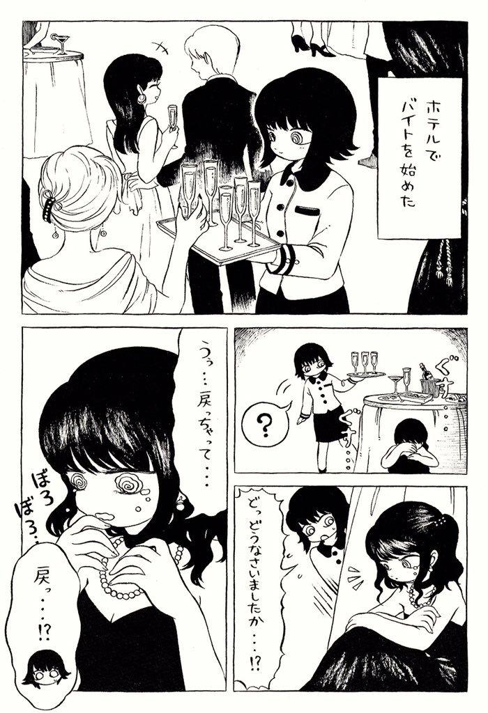ちょっとだけ変な世界でアルバイトする漫画6話~10話【山北東】